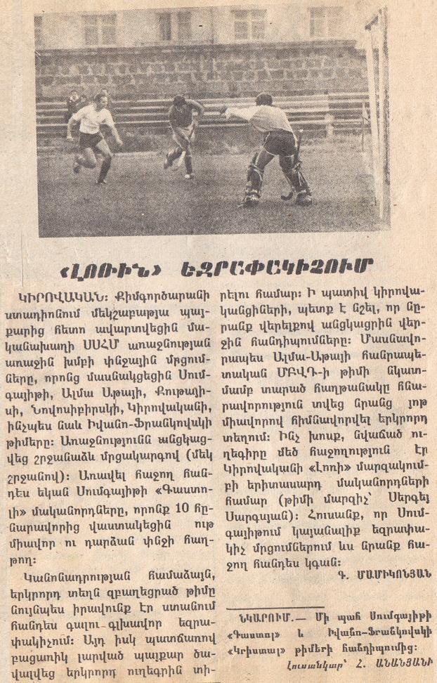 CK Лори - 1983